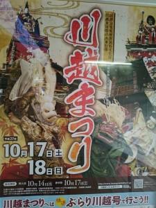 川越祭り 2015 ポスター