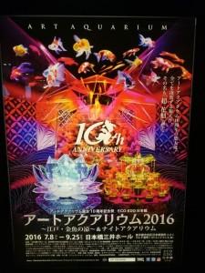 アートアクアリウム 2016 東京 チケット